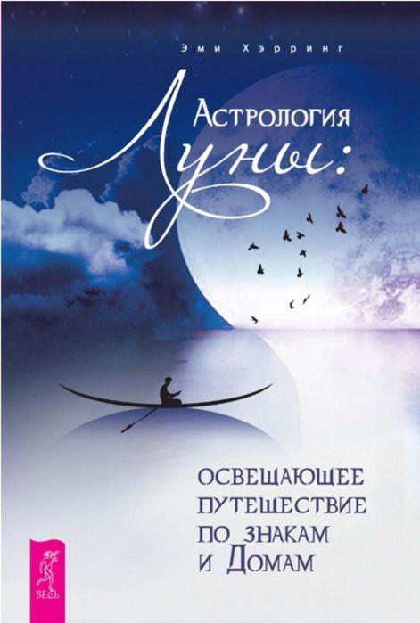 Западная астрология.  Херринг Эми. Астрология Луны: освещающее Степная - изображение 1