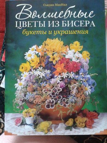 Волшебные цветы из бисера. Букеты и украшения.