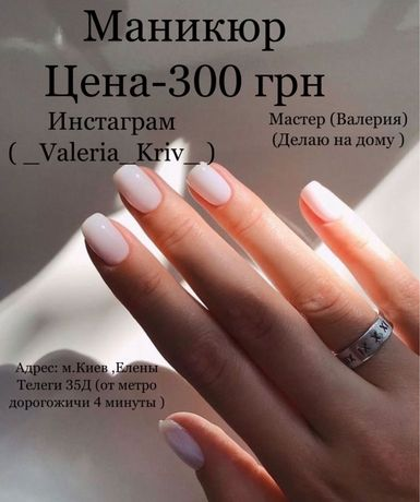 Маникюр (300грн)