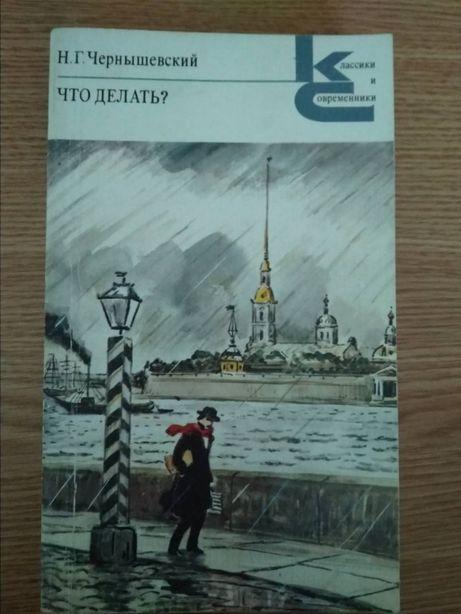 """Г. Н. Чернышевский """"Что делать?"""" классики и современники роман"""