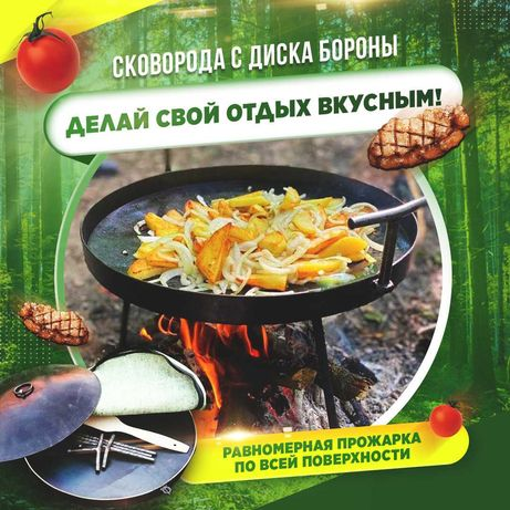 Киев Сковорода из диска бороны с крышкой жаровня, садж, 30см до 60 см
