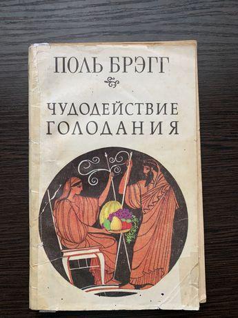 Поль Брегг, Чудодействие голодания