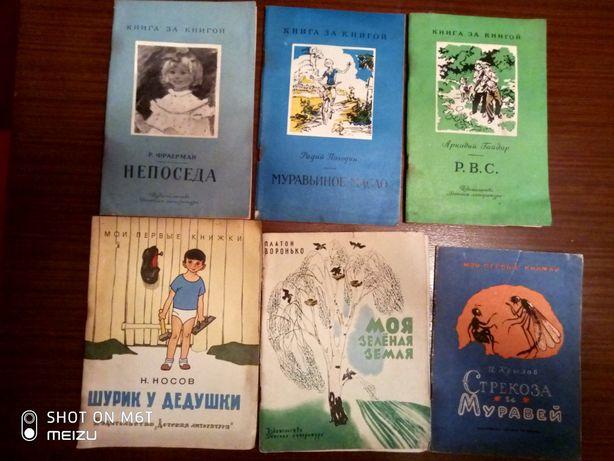 Детские книжечки времен СССР 1964, 1969 г.г.