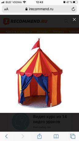 Детская палатка Икеа