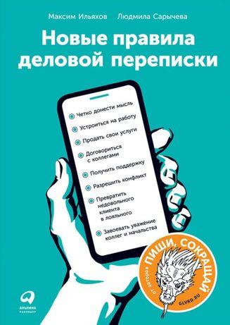 Новые правила деловой переписки. Ильяхов