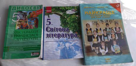 Позакласне читання 3 клас, 5 клас підручники