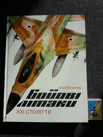 """Продам новую,не читанную книгу """"Бойові літаки ХХІ століття""""."""