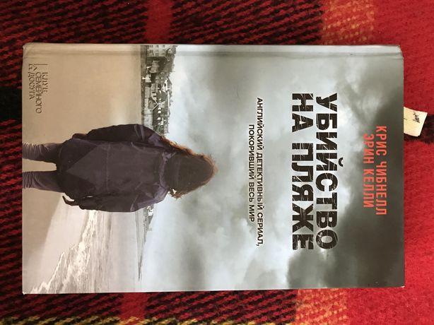 Книга ( детектив ) Убийство на пляже Крис Чибнелл Зрин Келли
