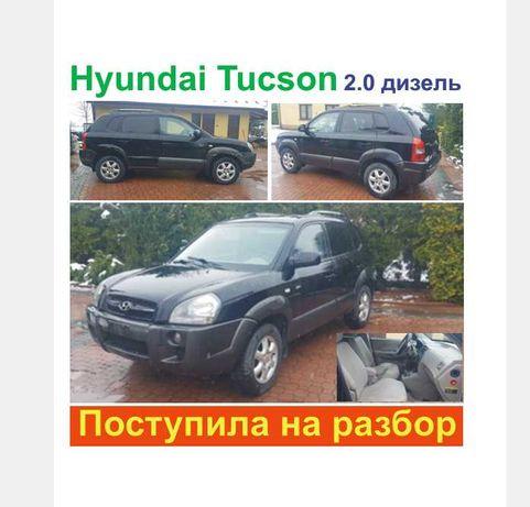 Разборка Hyundai Tucson 2.0 СRDI запчасти хюндай туксон, туссан хендай