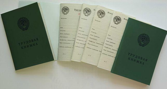 Трудовая книжка СССР,вкладыш в трудовую книжку СССР образца 1974 г.