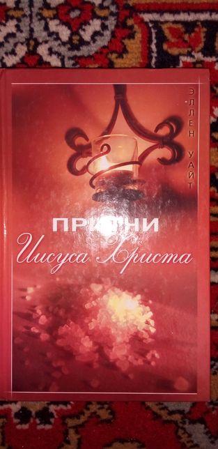 "Продаю книгу "" Притчи Иисуса Христа """