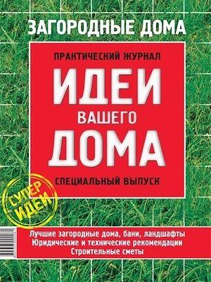 """Журнал """"Идеи вашего дома"""" - «Загородные дома» № 12/2003"""