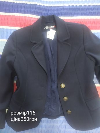 Шкільна форма (піджак)