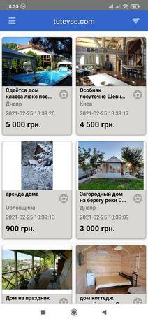 Сайт объявлений и услуг продам с мобильными приложениями.