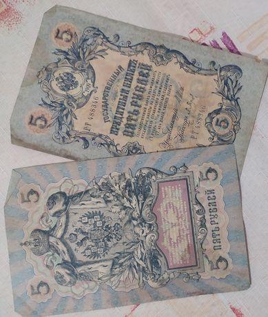5 рублів 1909 року