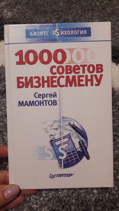 Бизнес-Психология 1000 советов бизнесмену Мамонтов Фастов - изображение 1