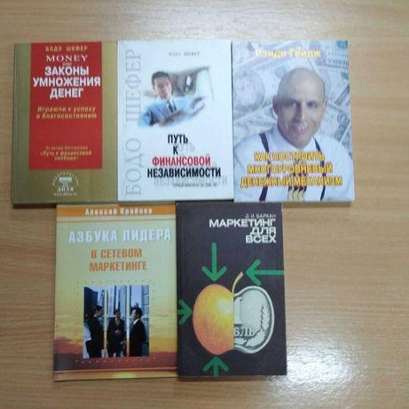 Книги по маркетингу и финансах