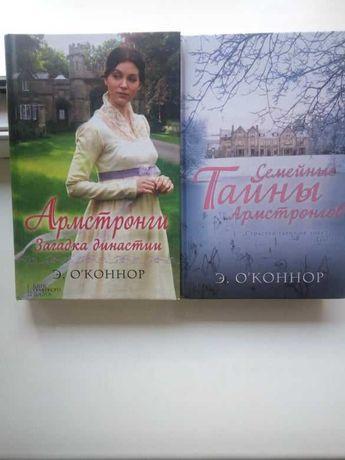 Э.О'Коннор (2 книги)