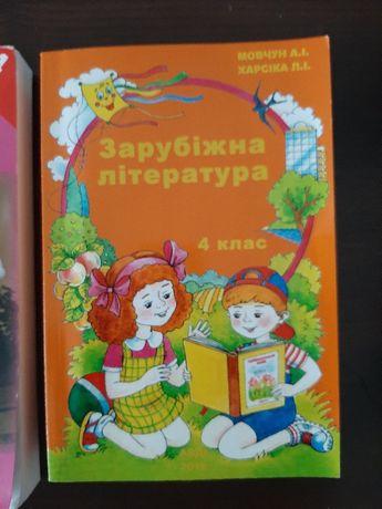 """Підручник """"Зарубіжна література, 4 клас"""""""