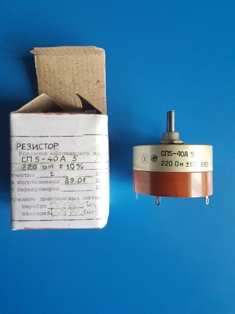Резистор СП5-40А5 новый в упаковке