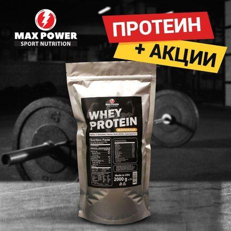 Whey Протеин TM Max Power (75% белка)+АКЦИИ! Банан,шоколад,клубника