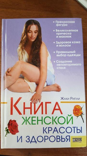 Книга женской красоты и здоровья