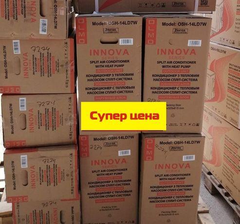 Кондиционер со склада купить Киев дешево. Olmo/Tosot/Gree. Акция