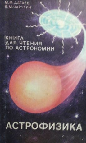 Учебники СССР старые Астрономия Астрофизика Дагаев Чаругин