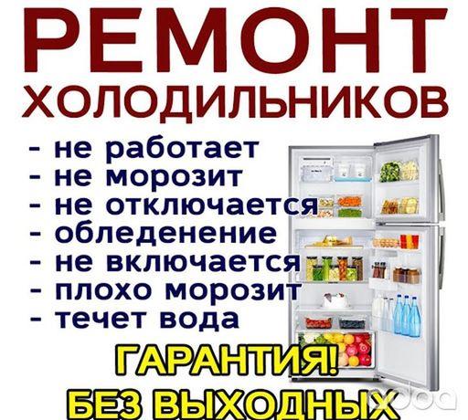 Ремонт холодильников на дому ! Недорого , все районы Одессы .