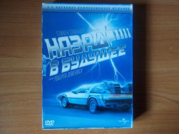 Назад в будущее dvd 4-х дисковое коллекционное издание