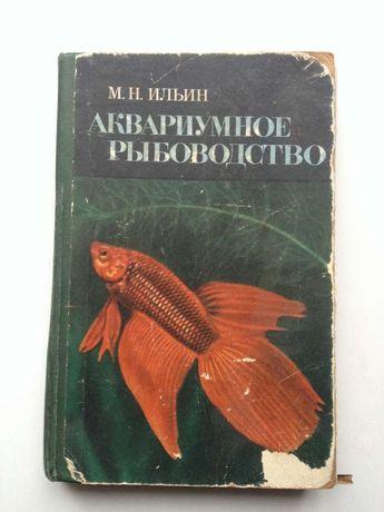 М.Н. Ильин Аквариумное рыбоводство.