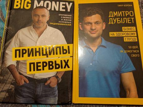 """Книга """"Принципы первых"""" та """"Бізнес на здоровому глузді""""."""