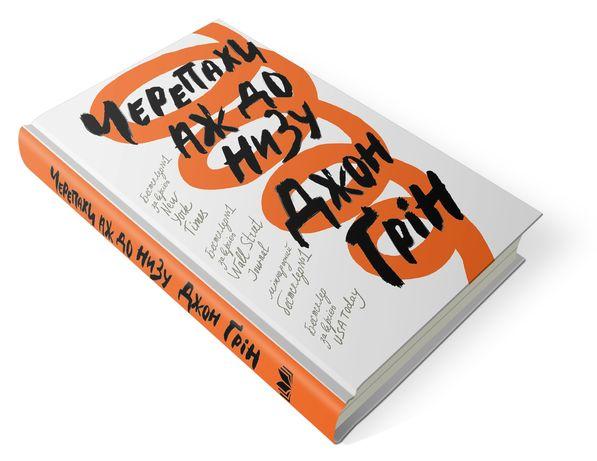 Продам книгу Черепахи аж до низу Джон Грін