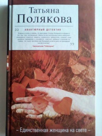 """Предлагаю купить книгу Татьяны Поляковой """" Авантюрный детектив"""""""