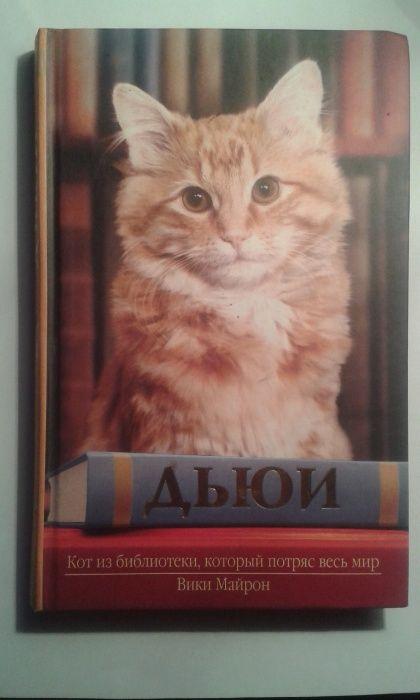 Вики Майрон - Дьюи. Кот из библиотеки, который потряс весь мир Тарасівка - зображення 1
