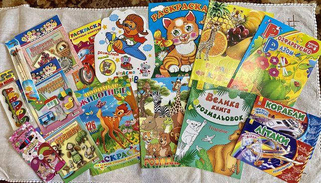Пакет книг/раскрасок +подарок канцтовары