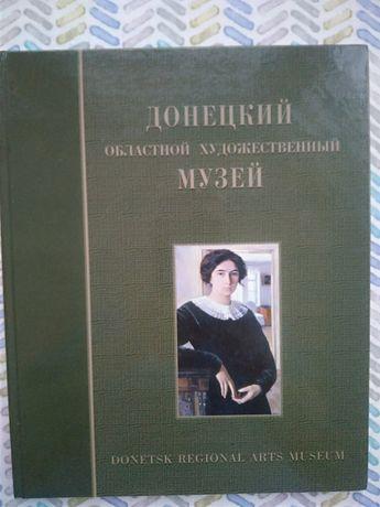 Каталог собрания Донецкого областного художественного музея