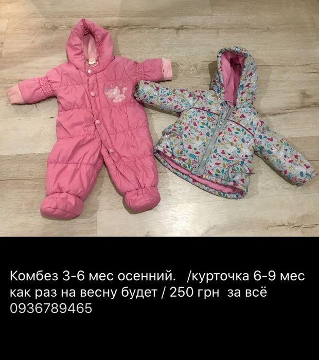 Вещи на 3-6 6-9 мес Киев - изображение 1