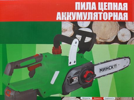 Пила цепная аккумуляторная Минск МАПЦ-20.