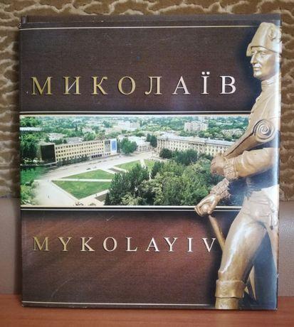 МИКОЛАЇВ. MYKOLAYIV (фотоальбом).Текст українською та англійською мов