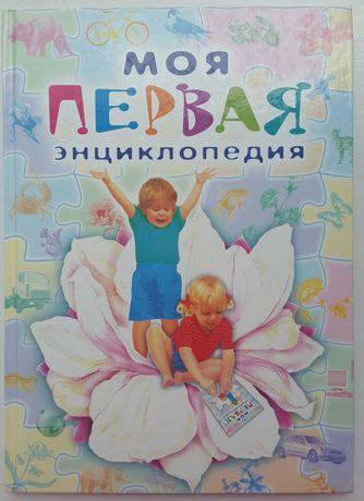 """Книга """"Моя первая энциклопедия"""""""