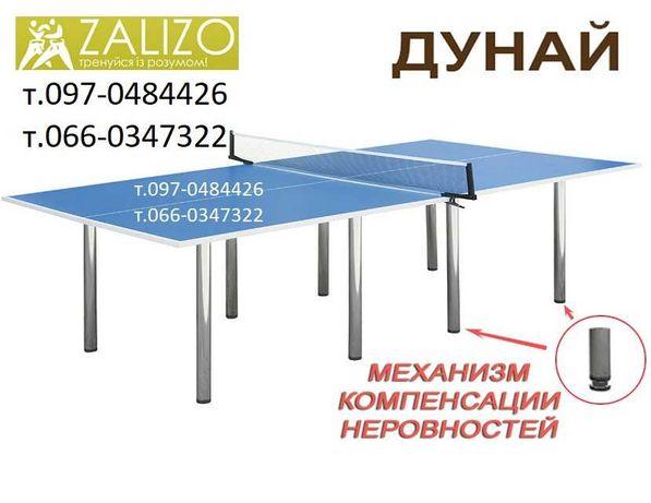 Тенісний стіл ДУНАЙ. Теннисный стол для помещений. Настольный теннис.
