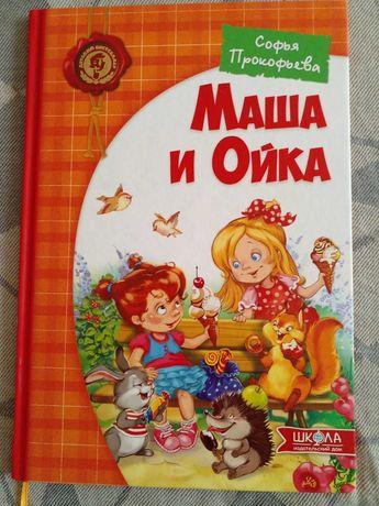 Детская книга. Маша и Ойка