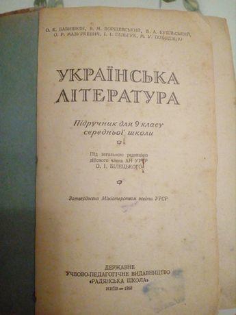 Підручник автентичний  українська література, срср 1953