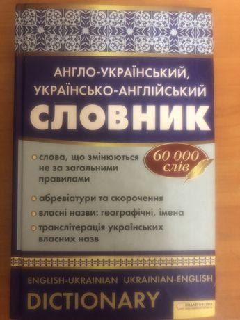Англійська і украінська мови, школа