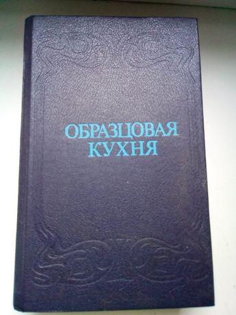 книга кулинарная 1892 г , переиздание 1992 для профессионалов
