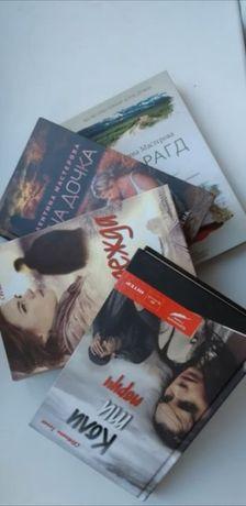 Книги современных украинских авторов