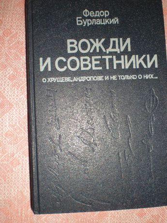 Ф.М.Бурлацкий. Вожди и советники. Книга о Хрущеве, Андропове и др.