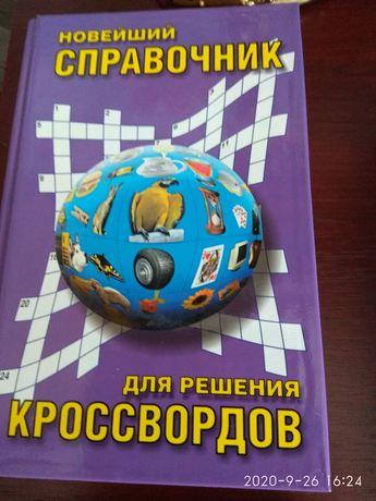 Продам справочник для решения кроссвордов