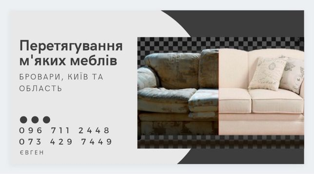 Ремонт и перетяжка мягкой мебели стулья, пуфики, диваны, мягкие уголки